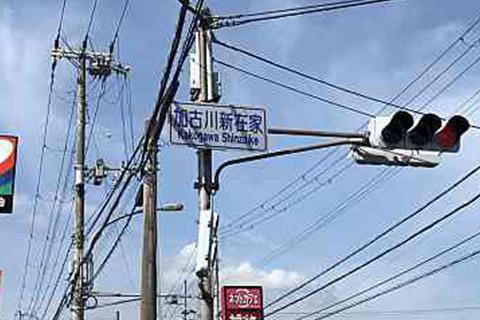 加古川新在家の交差点も直進します
