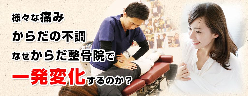 様々な痛み、体の不調、なぜあわた整骨院で一発変化を感じるのか?