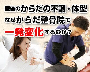 産後のからだの不調、体型、なぜからだ整骨院で一発変化を感じるのか?