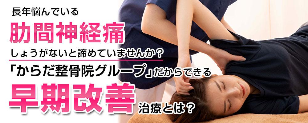 肋間神経痛TOP画像
