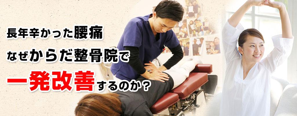 長年辛かった腰痛、なぜからだ整骨院で一発改善するのか?